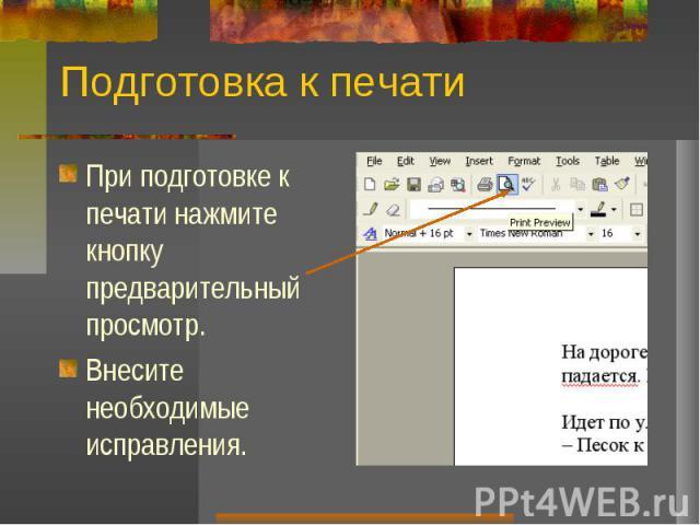 Подготовка к печатиПри подготовке к печати нажмите кнопку предварительный просмотр.Внесите необходимые исправления.
