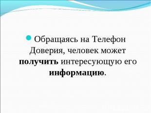 Обращаясь на Телефон Доверия, человек может получить интересующую его информацию