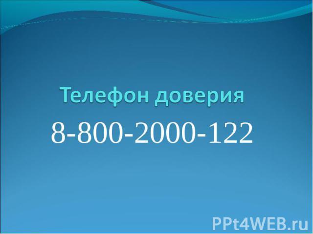 Телефон доверия8-800-2000-122