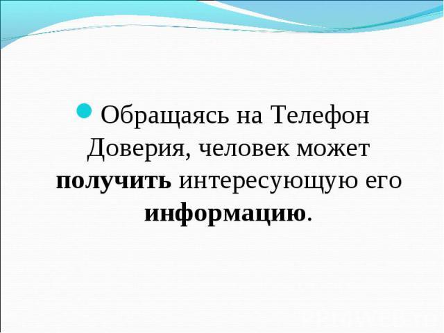 Обращаясь на Телефон Доверия, человек может получить интересующую его информацию.