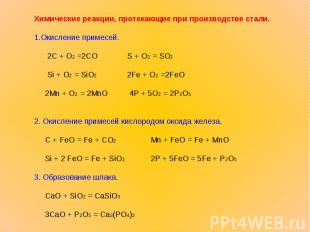 Химические реакции, протекающие при производстве стали.1.Окисление примесей. 2С