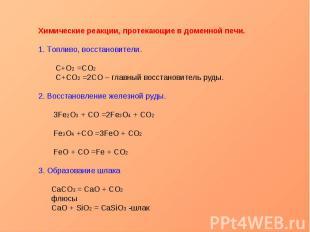 Химические реакции, протекающие в доменной печи.1. Топливо, восстановители. C+O2