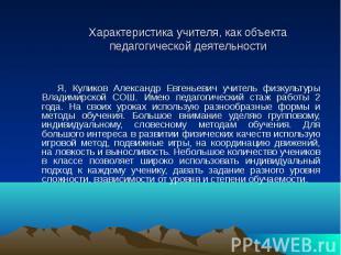 Характеристика учителя, как объекта педагогической деятельности Я, Куликов Алекс