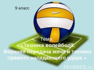 9 классТема: «Техника волейбола. Верхняя передача мяча и техника прямого нападаю
