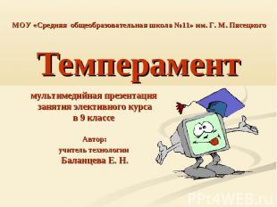 МОУ «Средняя общеобразовательная школа №11» им. Г. М. Пясецкого Темпераментмульт