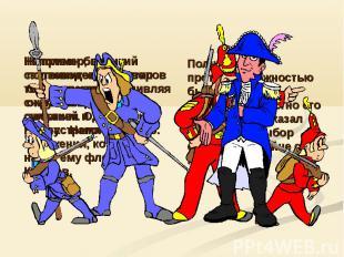 Наполеон был сангвиником. Этот тип темперамента считается самым сильным. Однако