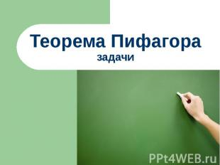 Теорема Пифагоразадачи