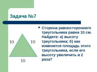 Задача №7Сторона равностороннего треугольника равна 10 см. Найдите: а) высоту тр