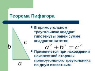 Теорема ПифагораВ прямоугольном треугольнике квадрат гипотенузы равен сумме квад