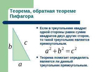 Теорема, обратная теореме ПифагораЕсли в треугольнике квадрат одной стороны раве