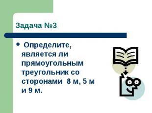 Задача №3 Определите, является ли прямоугольным треугольник со сторонами 8 м, 5