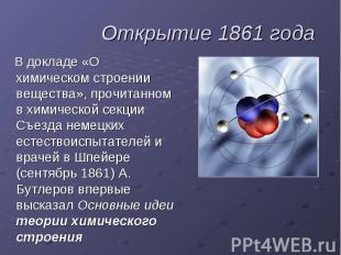 Открытие 1861 года В докладе «О химическом строении вещества», прочитанном в хим