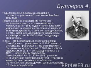 Бутлеров А.Родился в семье помещика, офицера в отставке— участника Отечественно