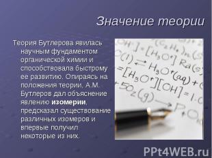 Значение теорииТеория Бутлерова явилась научным фундаментом органической химии и
