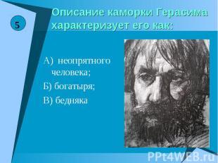 Описание каморки Герасима характеризует его как:А) неопрятного человека;Б) богат