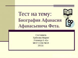 Тест на тему: Биография Афанасия Афанасьевича Фета.СоставилаБубнова МарияУченица