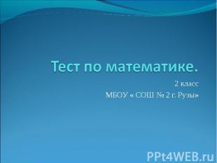 Тест по математике.2 классМБОУ « СОШ № 2 г. Рузы»