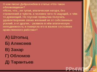 О ком писал Добролюбов в статье «Что такое обломовщина»?«Ясно, что…не тупая, апа