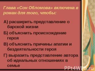 Глава «Сон Обломова» включена в роман для того, чтобы:А) расширить представление