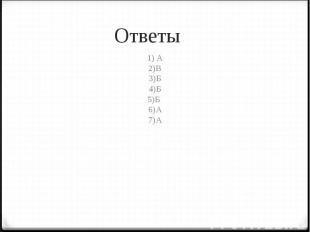 Ответы 1) А2)В3)Б4)Б5)Б 6)А7)А