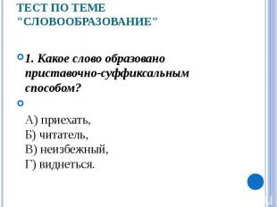 "Тест по теме ""Словообразование""1. Какое слово образовано приставочно-суффиксальн"