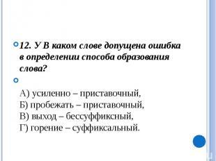 12. У В каком слове допущена ошибка в определении способа образования слова?А) у