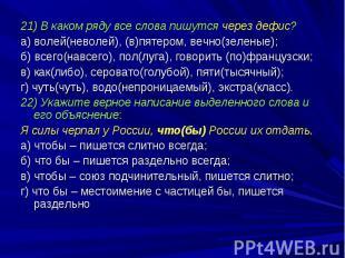 21) В каком ряду все слова пишутся через дефис?а) волей(неволей), (в)пятером, ве