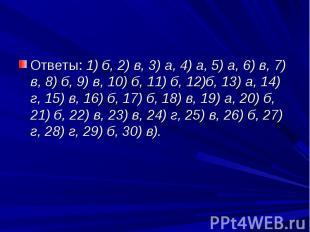 Ответы: 1) б, 2) в, 3) а, 4) а, 5) а, 6) в, 7) в, 8) б, 9) в, 10) б, 11)б, 12)б