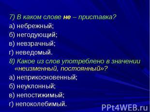 7) В каком слове не – приставка?а) небрежный;б) негодующий;в) невзрачный;г) неве