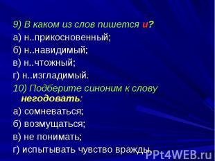 9) В каком из слов пишется и?а) н..прикосновенный;б) н..навидимый;в) н..чтожный;