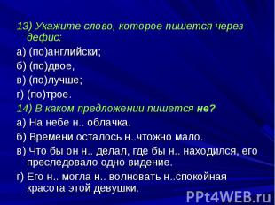 13) Укажите слово, которое пишется через дефис:а) (по)английски;б) (по)двое,в) (