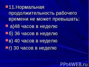 11.Нормальная продолжительность рабочего времени не может превышать: а)48 часов