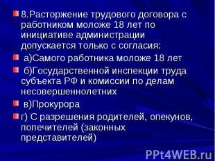 8.Расторжение трудового договора с работником моложе 18 лет по инициативе админи