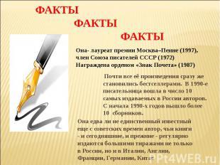 ФАКТЫ ФАКТЫ ФАКТЫ Она- лауреат премии Москва–Пенне (1997), член Союза писателей