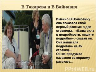 В.Токарева и В.Войнович Именно В.Войновичу она показала свой первый рассказ в дв