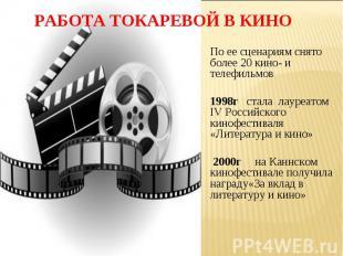 РАБОТА ТОКАРЕВОЙ В КИНОПо ее сценариям снято более 20 кино- и телефильмов 1998г