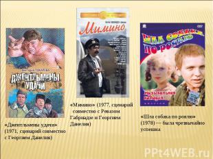 «Джентльмены удачи» (1971, сценарий совместно с Георгием Данелия)«Мимино» (1977,