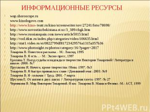 ИНФОРМАЦИОННЫЕ РЕСУРСЫwap.shoroscope.ru www.kinologovo.comhttp://www.kino- teatr