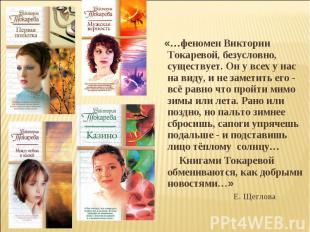 «…феномен Виктории Токаревой, безусловно, существует. Он у всех у нас на виду, и