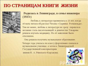 ПО СТРАНИЦАМ КНИГИ ЖИЗНИ Родилась в Ленинграде, в семье инженера (1937г) Любовь