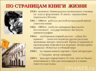 ПО СТРАНИЦАМ КНИГИ ЖИЗНИ1958 г окончила Ленинградское музыкальное училище по кла