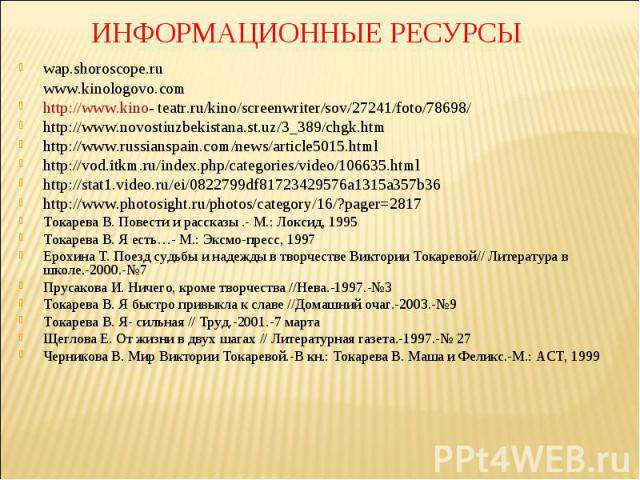 ИНФОРМАЦИОННЫЕ РЕСУРСЫwap.shoroscope.ru www.kinologovo.comhttp://www.kino- teatr.ru/kino/screenwriter/sov/27241/foto/78698/http://www.novostiuzbekistana.st.uz/3_389/chgk.htmhttp://www.russianspain.com/news/article5015.htmlhttp://vod.itkm.ru/index.ph…