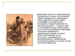 Моральная чистота и нравственная порядочность Анны, не желавшей приспосабливатьс