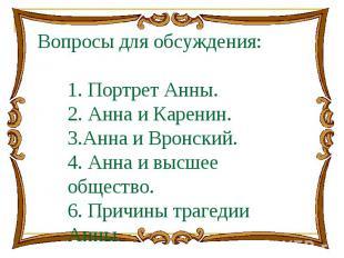 Вопросы для обсуждения:1. Портрет Анны.2. Анна и Каренин. 3.Анна и Вронский.4. А
