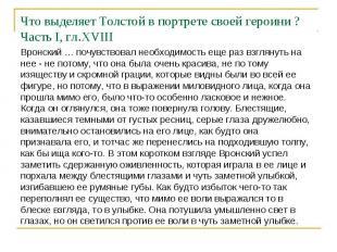 Что выделяет Толстой в портрете своей героини ? Часть I, гл.XVIIIВронский … почу