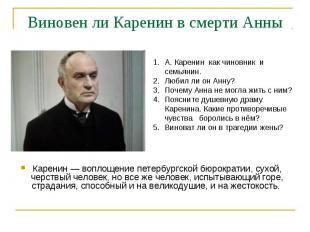Виновен ли Каренин в смерти АнныА. Каренин как чиновник и семьянин.Любил ли он А