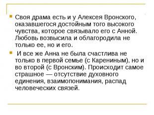 Своя драма есть и у Алексея Вронского, оказавшегося достойным того высокого чувс