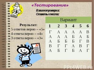 Взаимопроверка:Ответы теста:Результат:5 ответов верно – «5»4 ответа верно – «4»3
