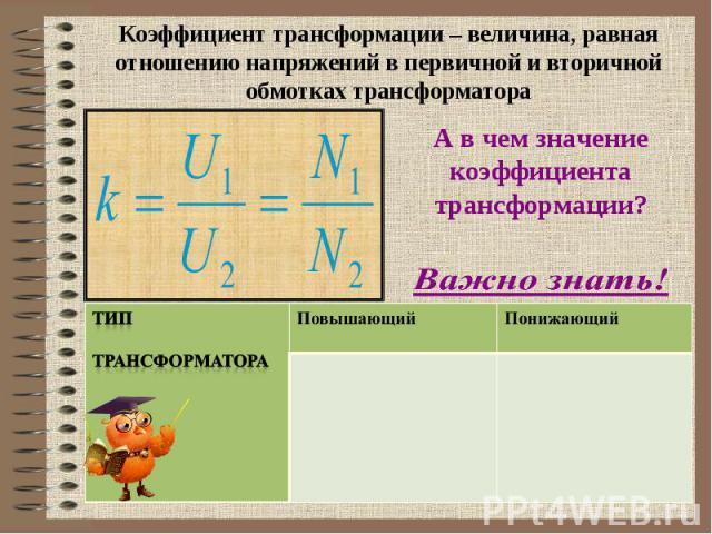 Коэффициент трансформации – величина, равная отношению напряжений в первичной и вторичной обмотках трансформатораА в чем значениекоэффициентатрансформации?
