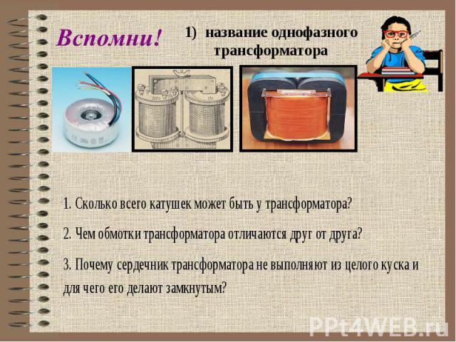1) название однофазного трансформатора